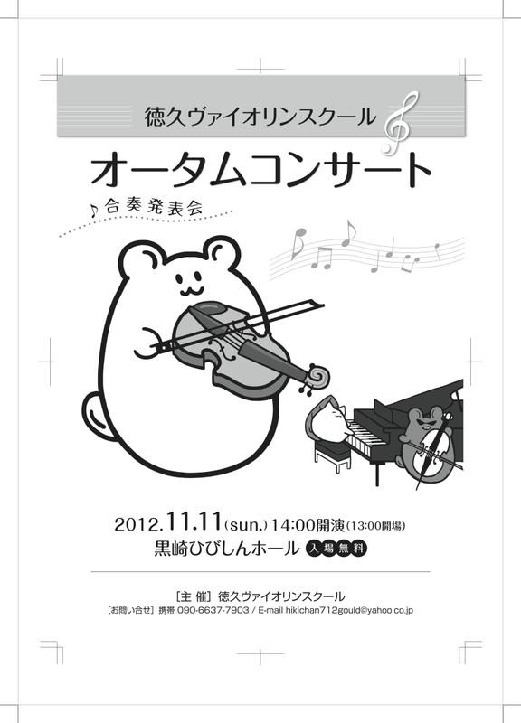 Violin_a4_e8a1a8e99da2_nyuko